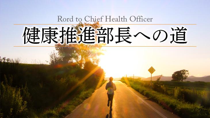 健康推進部長への道 1回「不健康社員が健康推進部員に!?」前編