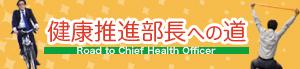 健康推進部長への道