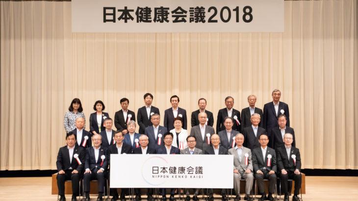 日本健康会議2018