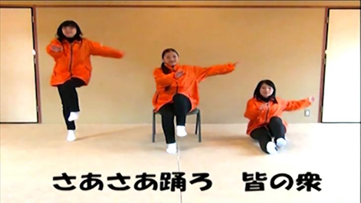 ご当地健康体操1「まち協音頭・健康体操」滋賀県東近江市