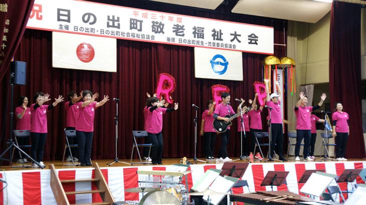 ご当地健康体操3「お年寄リスペクト体操」東京都日の出町