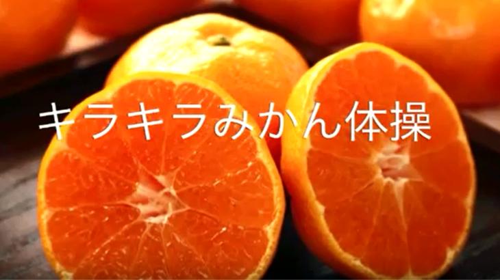 ご当地健康体操10「キラキラみかん体操」静岡県静岡市