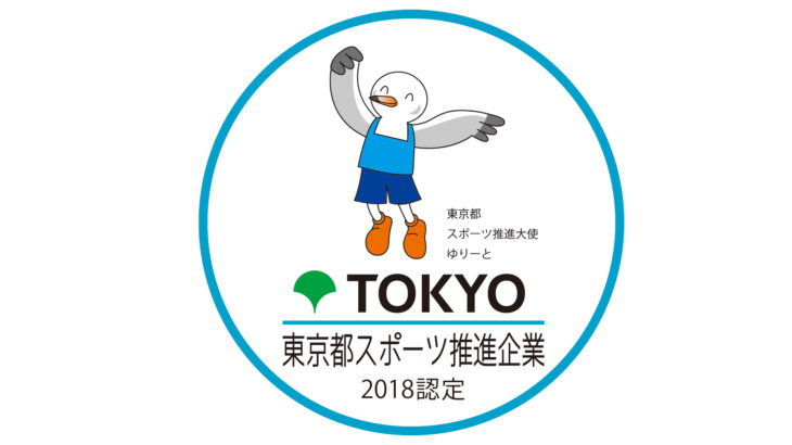 健康推進部長への道 5回 「東京都スポーツ推進企業」の認定を受ける。
