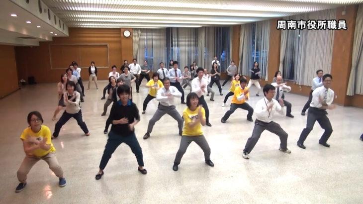 ご当地健康体操11「お腹ぺったんこ体操」山口県周南市