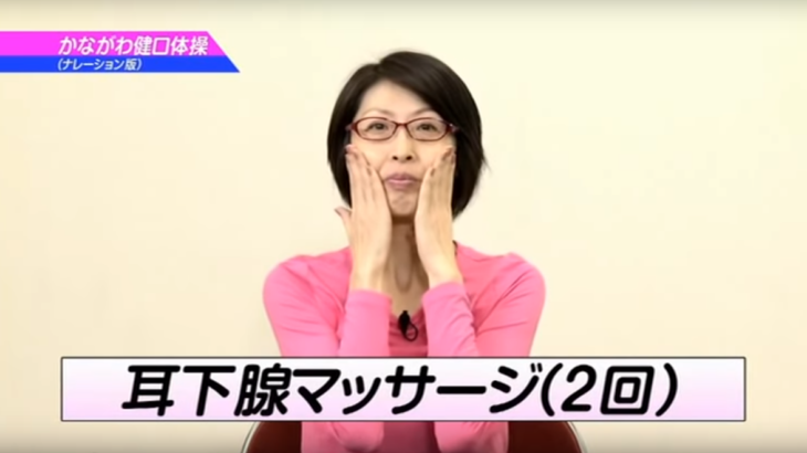 ご当地健康体操27「かながわ健口体操」神奈川県