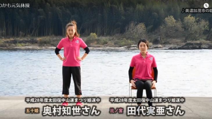 ご当地健康体操52「みのかも元気体操」岐阜県美濃加茂市