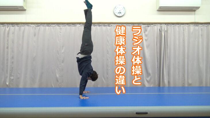 「ラジオ体操と健康体操の違い」健康運動指導士 伊藤敦子