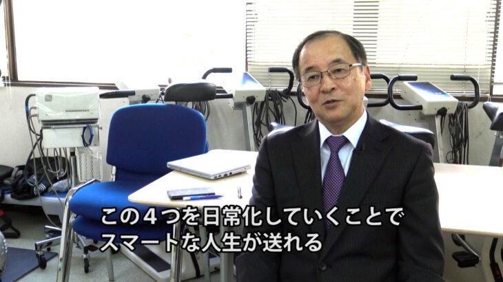 「健幸華齢に生きるために(後編)」筑波大学名誉教授 田中喜代次