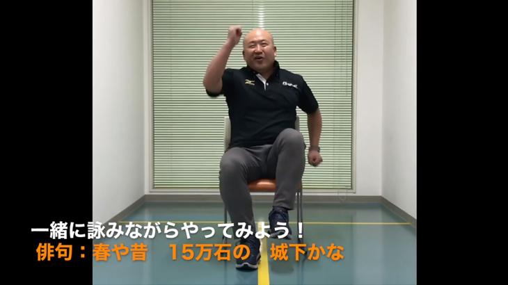 ご当地健康体操61「俳句体操」愛媛県松山市