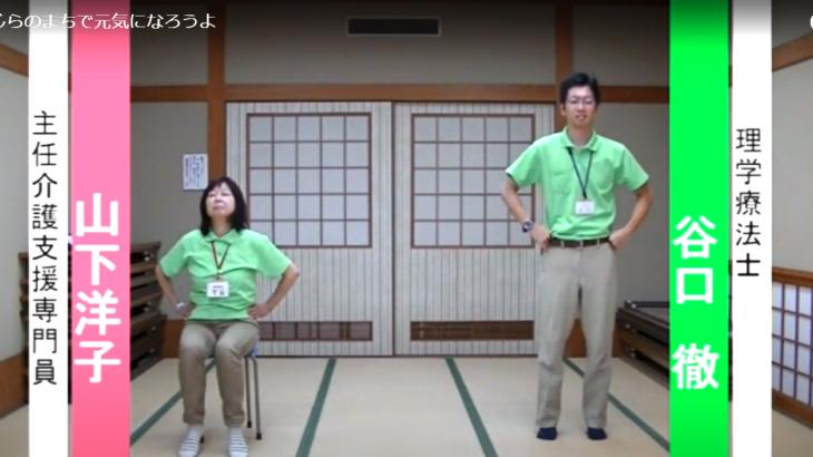 ご当地健康体操68「くじらのまちで元気になろうよ」和歌山県太地町