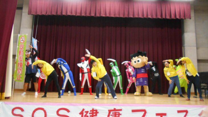 ご当地健康体操76「SOSおきよう体操」山口県山陽小野田市