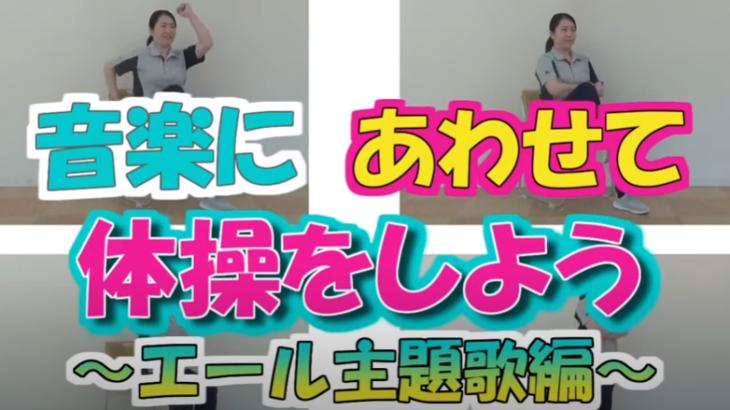 ご当地健康体操79「音楽に合わせて体操をしよう!~エール主題歌編~」愛知県豊橋市