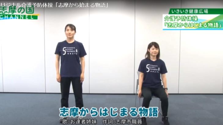 ご当地健康体操81「志摩からはじまる物語」三重県志摩市