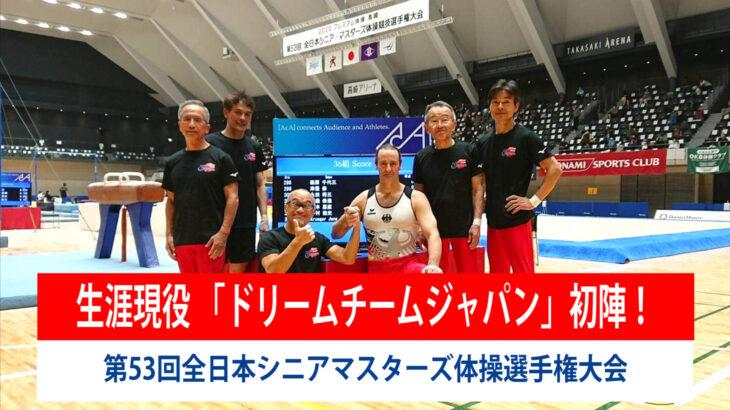 生涯現役を目指す体操グループ「ドリームチームジャパン」初陣!
