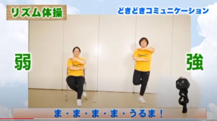 ご当地健康体操86「うるま体操」沖縄県うるま市
