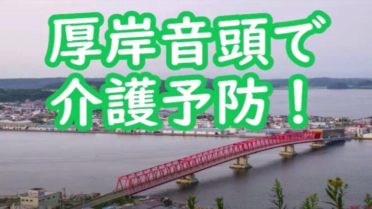 ご当地健康体操89「厚岸音頭体操」北海道厚岸(あっけし)町