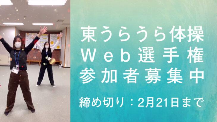 「東うらうら体操Web選手権」愛知県東浦町*2/21応募終了