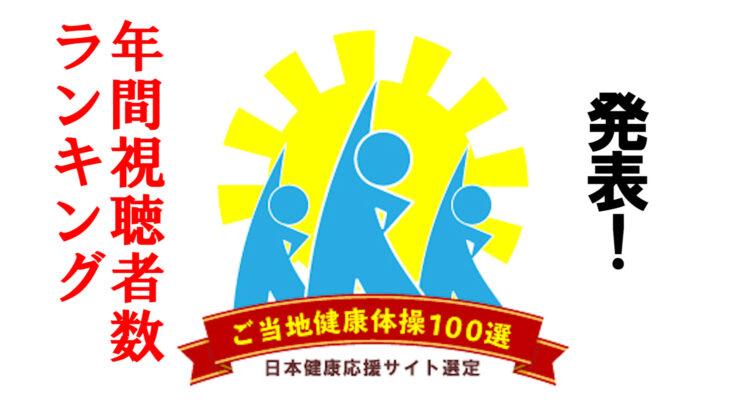 「ご当地健康体操100選」の視聴者数のランキング(2020年)