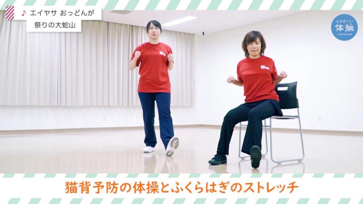 ご当地健康体操92「よかば~い体操」福岡県大牟田市