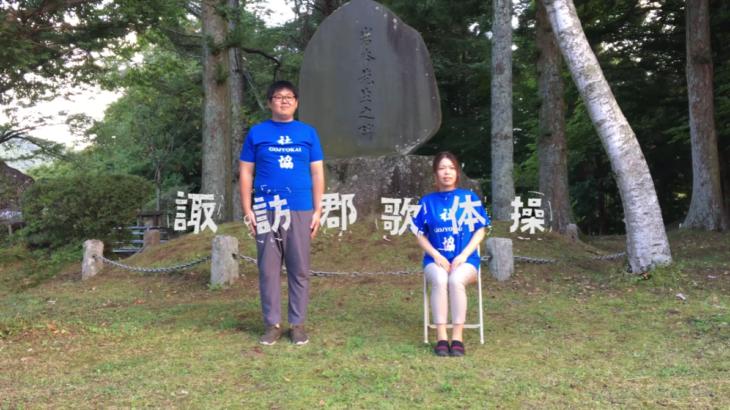 ご当地健康体操96「諏訪郡歌体操」長野県富士見町