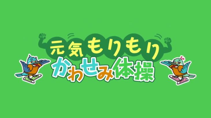 ご当地健康体操97「元気もりもり かわせみ体操」静岡県森町(もりまち)