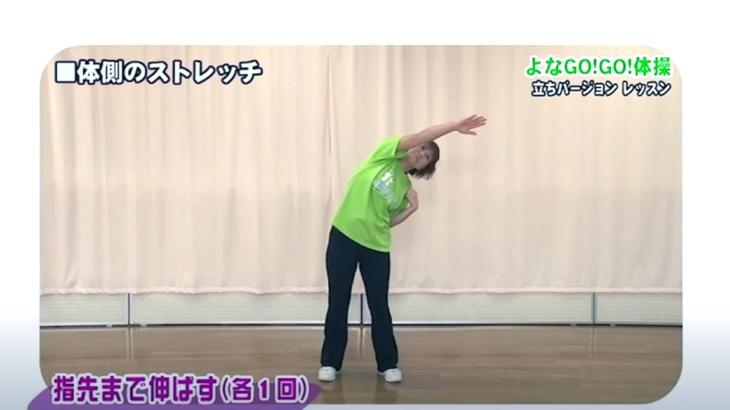 ご当地健康体操99「よなGO!GO!体操」鳥取県米子市